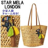 STARMELA スターメラ  ロンドン デザイン かごバッグ JOLA BASKET チャーム付 シンプル レディース トートバッグ ショルダー