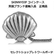 skinnydip スキニーディップ 小銭入れ SILVER SHELL COIN PURSE 貝殻 貝 型 ポーチ コインケース ちいさい 銀色