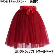 シックウィッシュ Chicwish チュールスカート ボリューム Amore Tulle Midi Skirt in Berry セール レディース