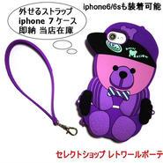 アウトレット Candies キャンディーズ royal mallow iphone7ケース 女子 ブランド 立体 くま シリコン 6 6s 対応