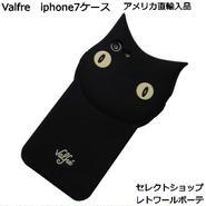 Valfre ヴァルフェー 黒猫 ブルーノ BRUNO 3D IPHONE 7 CASE 可愛すぎる 海外 ブランド