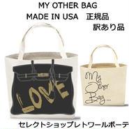 アウトレット MyOtherBag マイアザーバッグ トートバッグ AUDREY LOVE レジカゴ エコ ラブ 布製 可愛いバッグ アメリカ製