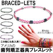 BRACED LETS ブレスレッツ 歯列矯正器具ブレスレット 色随時追加 軽い 矯正 ブラケット ラバー ゴムバンド メンズ レディース