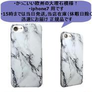 Lemur ヨーロッパ の 大理石模様 iphone 7 case marble マーブル ハードケース アイフォン7ケース iphone7ケース おしゃれ 海外 ブランド