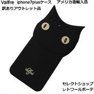アウトレット Valfre ヴァルフェー クロネコグッズ IPHONE 7 plus アイホン ケース ねこけーす アイフォン7プラス 猫 黒猫 海外 ブランド