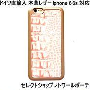 マッバ mabba 本革 レザー Der Rauber Coral iPhone 6 6s Case Kroko gold iphone6ケース オシャレ 女子