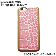 マッバ mabba 本革 レザー Mr Mrs Alli iPhone 6 6s Hulle iphone高質レザーカバー