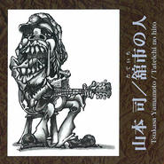 舘市の人 / 山本司 (CD)