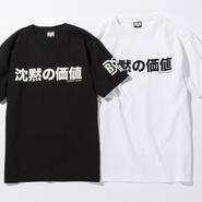 BxH Price Of Silence Tee