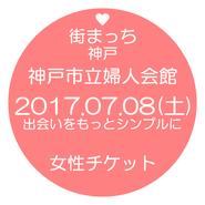 2017.07.08(土) 街まっち 春恋@湊川神社すぐ 神戸市立婦人会館 恋活婚活パーティー 女性チケット