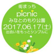 2017.06.17(土) 街まっち 春恋@神戸三宮みなとのもり公園 アウトドア ピクニック 恋活婚活パーティー