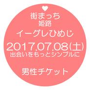 2017.07.08(土)  街まっち 夏恋@姫路城近く イーグレひめじ 恋活婚活パーティー 男性チケット