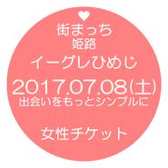 2017.07.08(土)  街まっち 夏恋@姫路城近く イーグレひめじ 恋活婚活パーティー 女性チケット