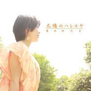 太陽のハレルヤ(Sayoko first single)
