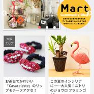 20170607光文社 Mart 掲載💓