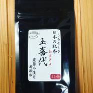 オーガニック紅茶 ~玉喜代~ organic black tea