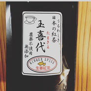 オーガニック生姜紅茶 ~玉喜代~  Organic Ginger Black Tea