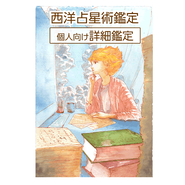 西洋占星術個人鑑定【詳細】