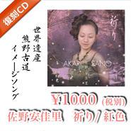 祈り / 紅色  佐野安佳里 Solo CD