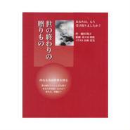 世の終わりの贈りもの 作/稲田陽子