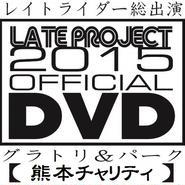 【熊本地震 チャリティーDVD】スノーボード・ グラトリ&キッカー『レイトプロジェクト2015』ありがとうございました、受付を終了させていただきました。