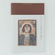 ロベール・クートラス作品集 『僕のご先祖さま Mes Ancêtres』