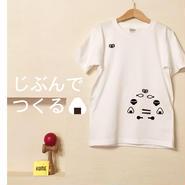 【こども】じぶんでつくるTシャツ 〜 おかず編 〜