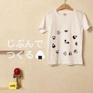【おとな】じぶんでつくるTシャツ 〜 おむすび編 〜