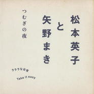 松本英子と矢野まき 1st シングル「つむぎの夜」