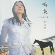 9th シングル「喝采〜この道の先に〜」