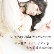 2017年7月13日 四谷天窓comfort ライブチケット(前売り)