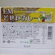 EM蘇生カレー 甘口 115g × 2個入
