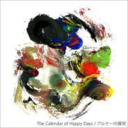 アルケーの探求 / The Calender of Happy Days