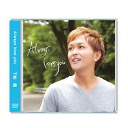 下松翔「Always love you」