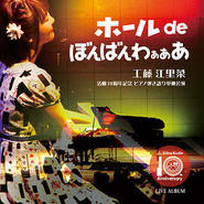 ホール de ぼんばんわぁぁあ(Live Album)
