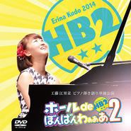 ホールdeぼんばんわぁぁあ2(New! Live DVD)