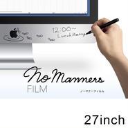 ノーマナーフィルム 27インチ用