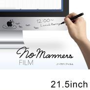 ノーマナーフィルム 21.5インチ用