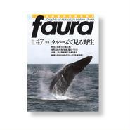 faura(ファウラ)47号【2015.3.15発行】