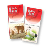 Japan Nature Guides「日本の哺乳類 MAMMALS OF JAPAN」&「日本の鳥類 BIRDS OF JAPAN」のセット【英文】