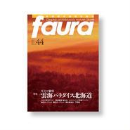 faura(ファウラ)44号【2014.6.15発行】