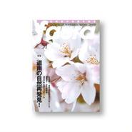 faura(ファウラ)51号【2016.3.15発行】