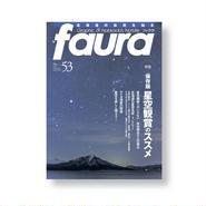 faura(ファウラ)53号【2016.9.15発行】