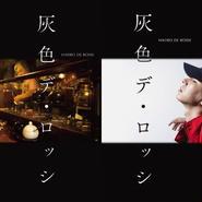 FORTE ONLINE限定『金閣寺&銀閣寺』SET