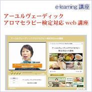 アーユルヴェーディックアロマセラピー検定対応web講座