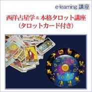 西洋占星学&本格タロット占い講座(タロットカード付き)