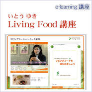 Living Food講座