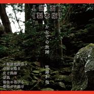 【譜面・score:製本版】アルバム「かなでの旅路」譜面収録曲:5曲