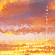 【CD】シングルCD「帰路の夕焼け」篠笛奏者 佐藤和哉