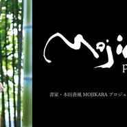 [Ticket / 大人<前売>券] 09/09 東京 アトリエファンファーレ東新宿「本田蒼風 MojiKara プロジェクト 第一弾「文字と歩んだ日々」」